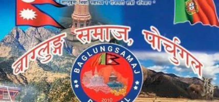 बागलुङ समाज पोर्चुगलद्वारा अधिवेशन सफल बनाउन विभिन्न उपसमिती गठन